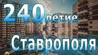 дЕНЬ ГОРОДА СТАВРОПОЛЯ. 240 ЛЕТ
