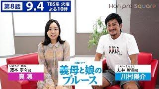 川村陽介、真凛が出演するドラマ『義母と娘のブルース』(綾瀬はるか主演...