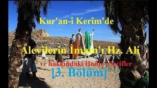 [3. Bölüm] - Kur'an-î Kerîm'de Alevîlerin İmam'ı Hz. Ali ve hakkındaki Hadis-î Şerîfler