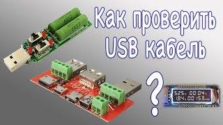 Как проверить USB кабель. Плата с разъемами, USB нагрузка, USB тестер.(, 2017-06-15T07:00:00.000Z)