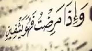 الذي خلقني فهو يهدين .. القارئ عبدالله الموسى .. صوت جميل .. سورة الشعراء .. دعوة ابراهيم ﷺ