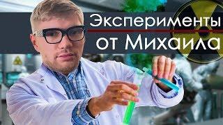 ЭКСПЕРИМЕНТЫ МИШИ КЕЙНА