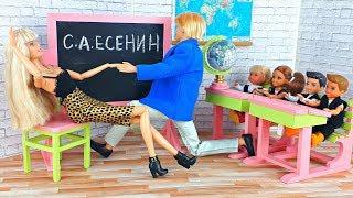 СОРВАЛА УРОК ! Что случилось на уроке Литературы ? Школа куклы Барби