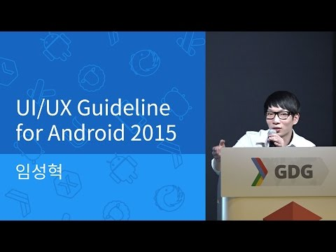 GKAC 2015 Apr. - UX/UI Guidelines for Android 2015
