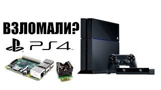 Взлом PS4 реально?!