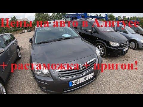 Цены на авто в Литве Алитусе май 2019, стоимость пригона с растаможкой под ключ