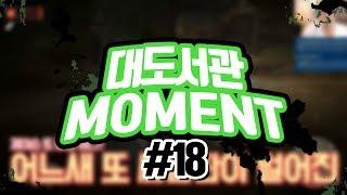 대도서관 MOMENT] 빵 터지는 순간들! #18