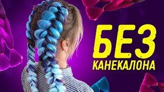 видео Плетение модных кос в домашних условиях