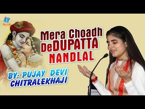 Mera Choadh De Dupatta Nandlal - मेरा छोड़ दे दुपट्टा नन्दलाल - 21.12.2016 - Pujay Devi Chitralekhaji