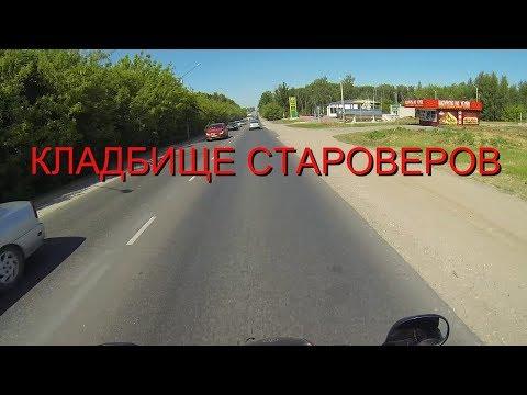 Yamaha YBR 125 - Кладбище Староверов (Венев Тульская область)
