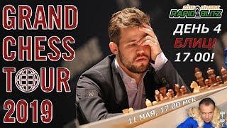 Блиц шахматы ♕ Гранд Чесс Тур 2019