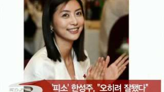 Repeat youtube video [Y-STAR] 'han sung joo', Assault charge accused ('폭행혐의 피소' 한성주,