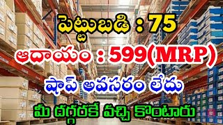 New Business Ideas In Telugu    Small Business In Telugu    Wholesale Business Ideas In Telugu