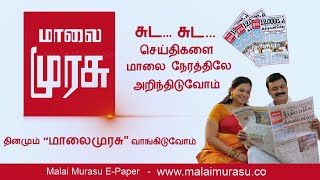 Malai Murasu Newspaper TVC | Bright Ray Productions