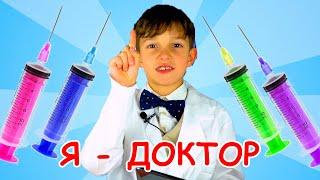 Стефан Доктор ДЕТСКИЕ ИГРЫ. Больница для Детей. Виртуальный Доктор. Игровой Набор Я - Доктор