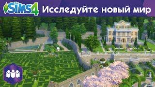the Sims 4 Веселимся вместе! - Стань звездой танцпола - Официальный трейлер