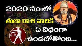 2020 Rasi Phalalu of Tula Rasi (Libra Horoscope) - 2020 తులా రాశి ఫలితాలు - तुला रासी