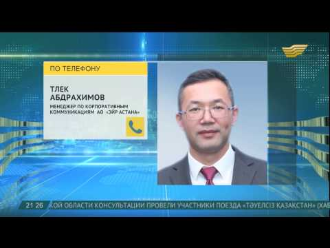 «Эйр Астана» вторые сутки отменяет рейсы в Уральске и Атырау