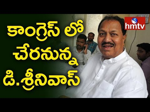 D Srinivas To Join In Congress Party? | Telugu News | hmtv
