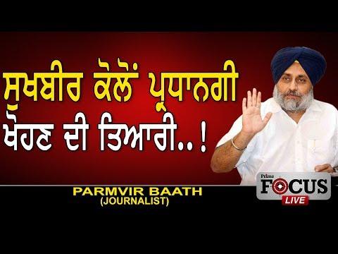 Prime Focus????(LIVE) 285_Parmvir Baath  (Journalist)