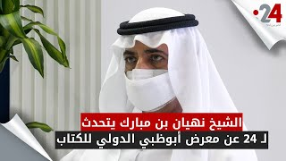 الشيخ نهيان بن مبارك يتحدث لـ 24 عن معرض أبوظبي الدولي للكتاب