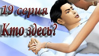 "The Sims 4 Сериал ""Кто здесь?"" #19"