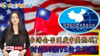 对台26条VS台北法案 台湾会否引发中美热战?《焦点大家谈》2019.11.04 第51期