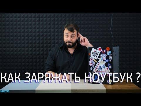 Как правильно заряжать ноутбук lenovo
