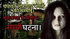 Champawat Lohaghat bungalow || Haunted places || Aatma || Dakini