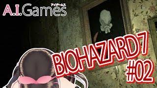 【BIOHAZARD 7 resident evil】#02 ゾンビは友達♪ゾンビは友達♪