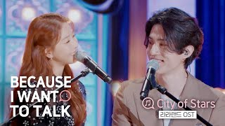 BoA & Dong Wook's Stage Will Begin Now [Because I Want to Talk Ep 12]