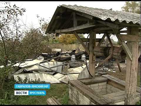 В Гаврилов-Ямском районе заживо сожгли целую семью
