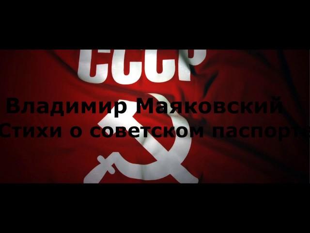 Изображение предпросмотра прочтения – МаксимВетров читает произведение «Стихи о советском паспорте» В.В.Маяковского