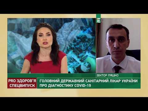 Діагностика COVID-19 в Україні: як домогтися тестування | PRO здоров'я