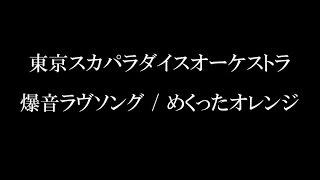 東京スカパラダイスオーケストラ  爆音ラヴソング / めくったオレンジ