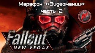 fallout: New Vegas - Марафон. Часть 2