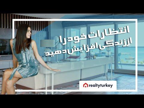 تور فوق لوکس املاک در استانبول ترکیه: Pruva 34