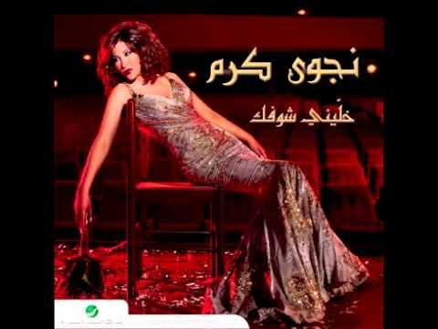 Najwa Karam...Idak | نجوى كرم...ايدك