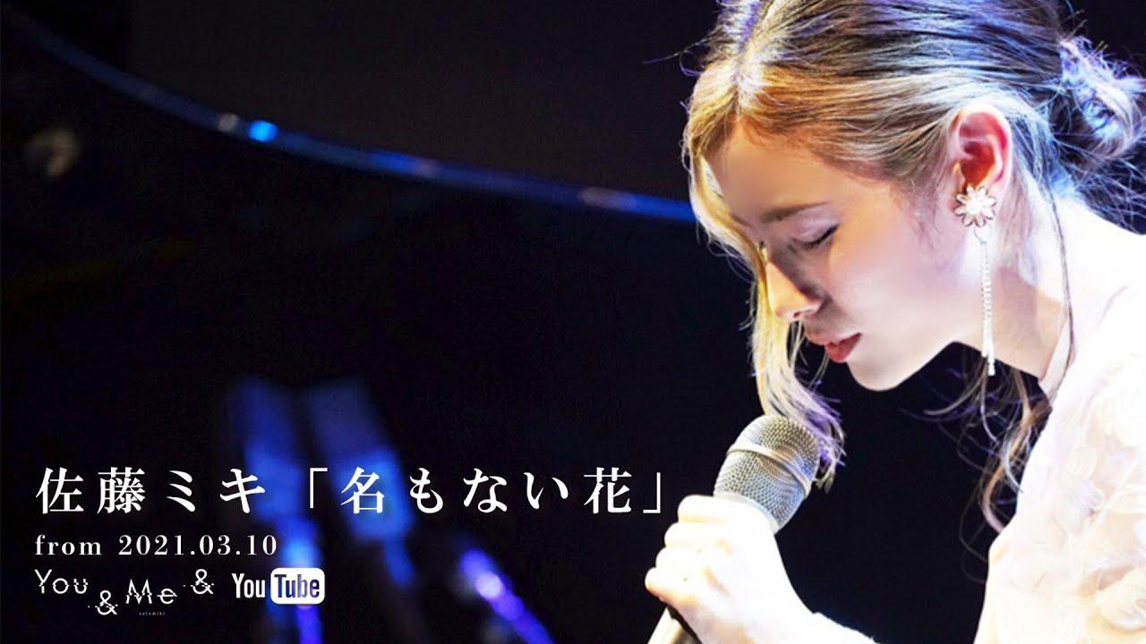 「名もない花(Acoustic Ver.)」from 配信プログラム『You & Me & YouTube』