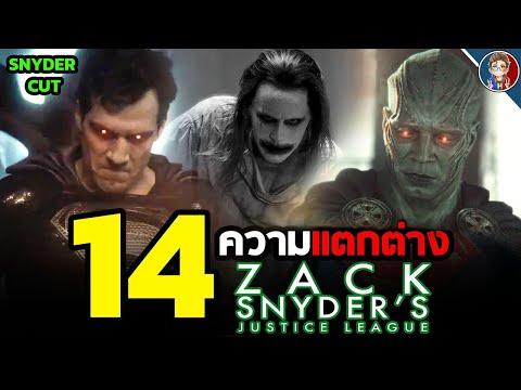 14 ความเเตกต่างระหว่าง Justice Leagu: Snyder Cut เเละ เวอร์ชั่นฉายโรงเมื่อปี 2017!!