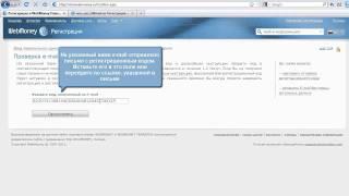 Видеоурок регистрация WebMoney 2013