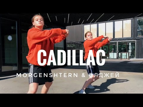 Morgenshtern \u0026 Элджей - Cadillac | Легкий танец | Хипхоп хореография Дианы Хусаиновой