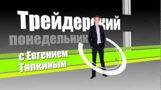 Трейдерский понедельник с Евгением Тяпкиным
