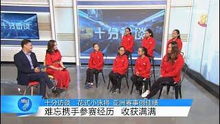狮城有约 | 十分访谈:花式小泳将 亚洲赛事创佳绩