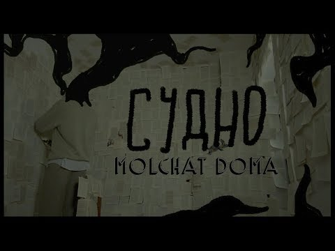 Molchat Doma - Sudno (dir. By @blood.doves)
