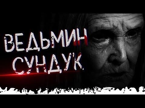 ВЕДЬМИН СУНДУК, не смотри в него | Лихо 5 серия | Страшная история