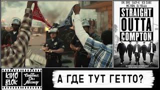 Голос улиц | Straight Outta Compton  (КиноОбзор СДМ)