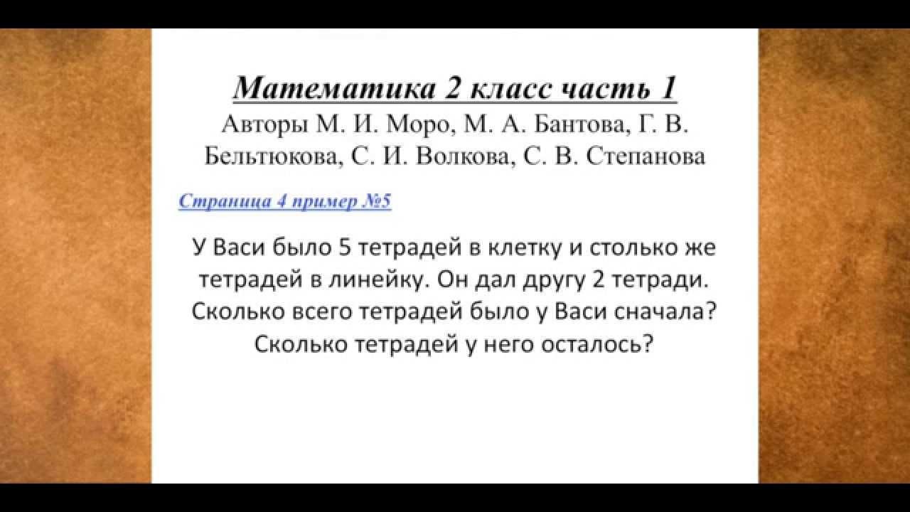 Математика 2 класс учебник м.а.бантов
