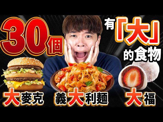 沒吃完30個有「大」的食物不能停!日本哥哥的登場引發吵翻天的超嚴酷劇情展開!@漫才少爺 漫才ボンボン