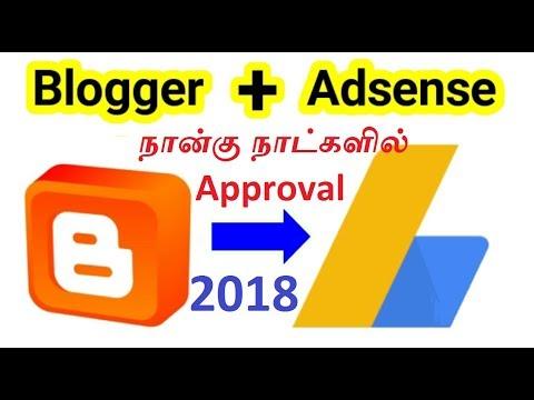 Adsense approval in Tamil within 4 days நான்கு நாட்களில் அட்சென்ஸ் approval வாங்குவது எப்படி....